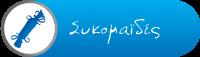 sykomaida